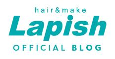 Lapish 公式ブログ|ラピッシュ 美容室