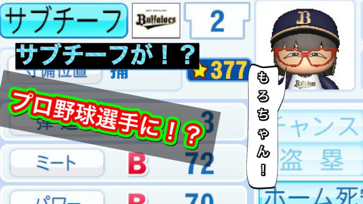 プロ野球選手になろう!